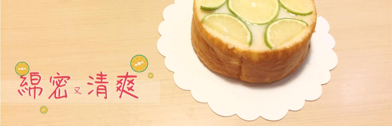 用8步驟簡單製作老奶奶香檬蛋糕