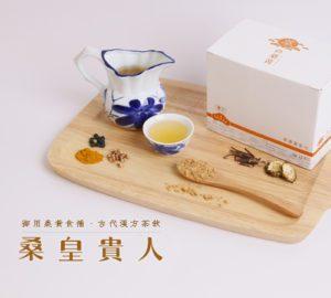 御用桑黃食補,古代漢方茶飲-桑皇貴人