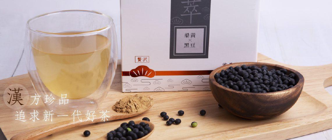桑皇貴人_桑黃_漢方珍品追求新一代好茶