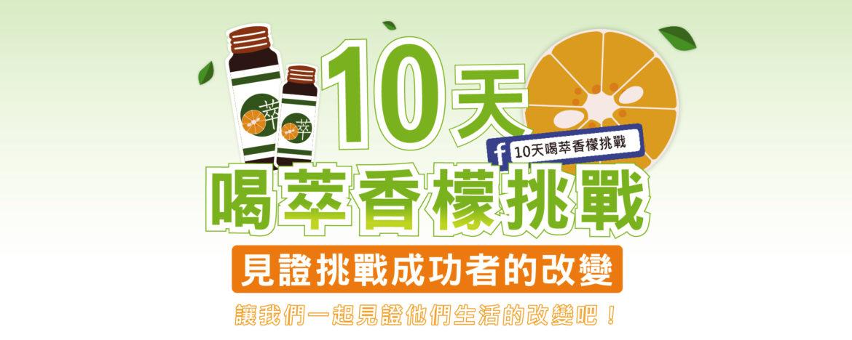 用「10天喝萃香檬挑戰」完成體內環保:百位網友親身見證的生活改變