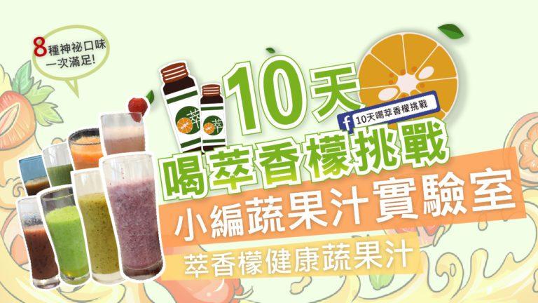 10天喝萃香檬挑戰—小編蔬果汁實驗室