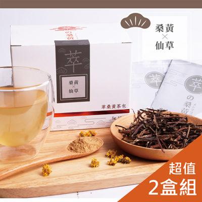 【超值兩盒組】桑皇貴人茶 桑黃x仙草