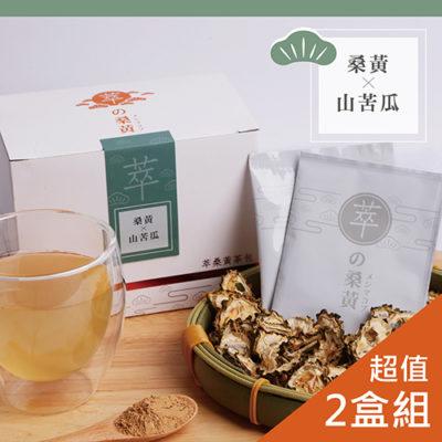 【超值兩盒組】桑皇貴人茶 桑黃x山苦瓜
