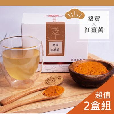 【超值兩盒組】桑皇貴人茶 桑黃x紅薑黃