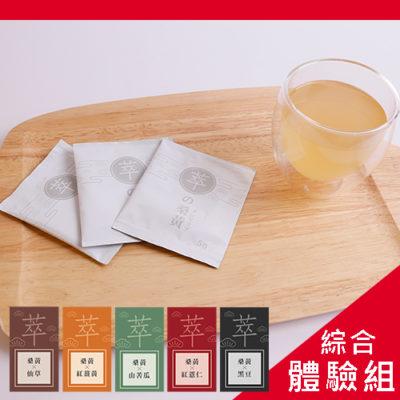 【5種口味】桑皇貴人綜合體驗組