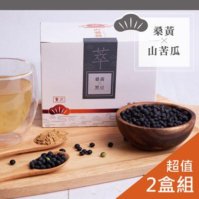 【超值兩盒組】桑皇貴人茶 桑黃x黑豆